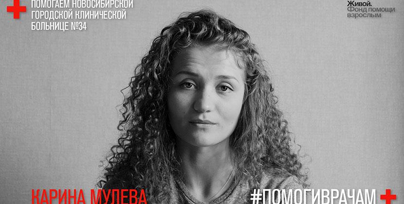 Новосибирский «Первый театр» подхватил эстафету #помогиврачам