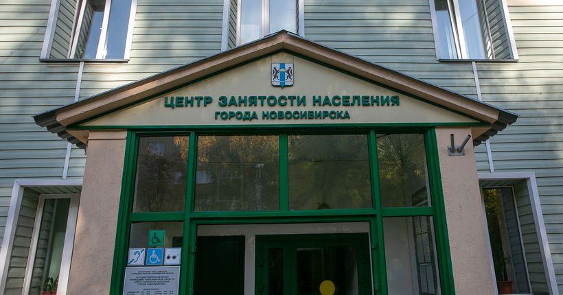 Более 40 тысяч человек во время пандемии коронавируса искали работу в Новосибирской области