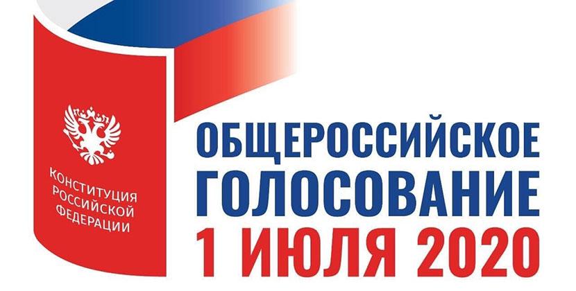 Общероссийское голосование-2020. Как проголосовать по месту нахождения?
