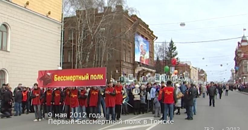 Новосибирцы сняли фильм об основателях «Бессмертного полка» из Томска