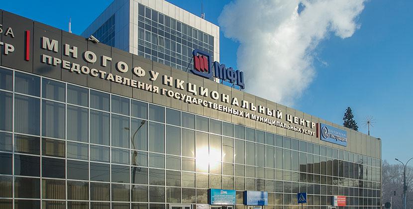 МФЦ в Новосибирской области начинают работу в обычном режиме