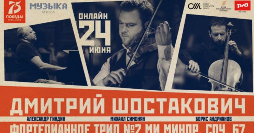 Фортепианное трио №2 к юбилею Победы прозвучит для новосибирцев в прямом эфире