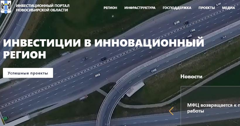 Минэкономразвития презентовало обновлённый инвестиционный портал Новосибирской области