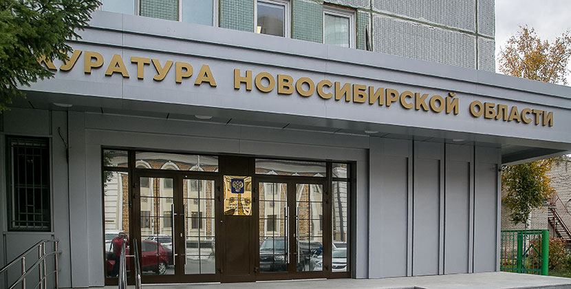 В Новосибирской области активизировались псевдопрокуроры