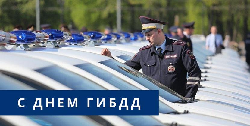 Спикер заксобрания и губернатор Новосибирской области поздравили сотрудников ГИБДД с профессиональным праздником