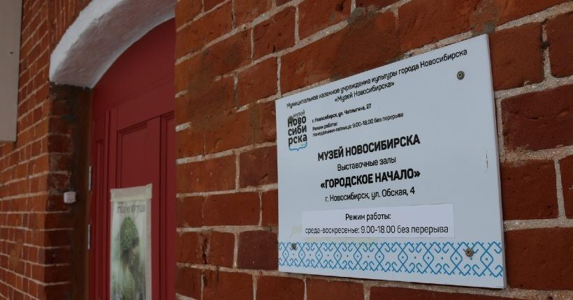 Музей Новосибирска открывает свои площадки 8 июля, в том числе в районах города