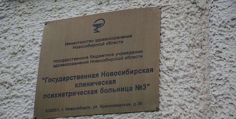 В минздраве Новосибирской области опровергли информацию о вспышке COVID-19 в психиатрической больнице