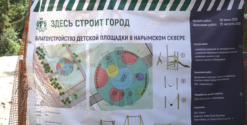Поменяли форму проекта: в Нарымском сквере Новосибирска строят овальный детский городок