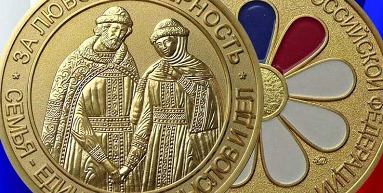 Награда за любовь: в Новосибирской области памятные медали вручат 70 супружеским парам Новосибирской области