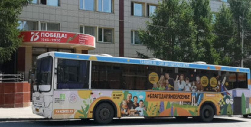 Для «Семейного автобуса» в Новосибирске выбрали счастливый маршрут № 13