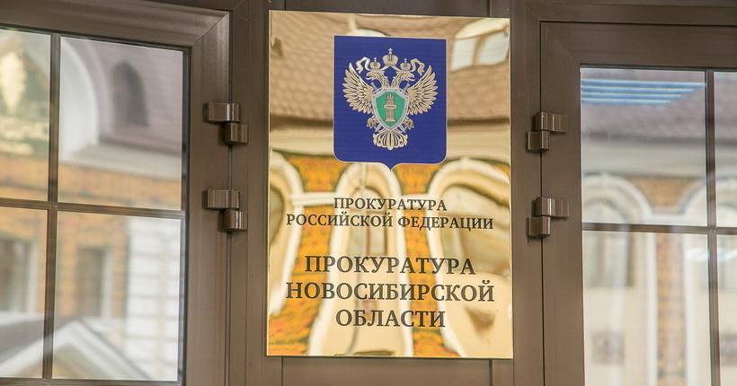 Число коррупционных правонарушений в Новосибирской области выросло на 30%
