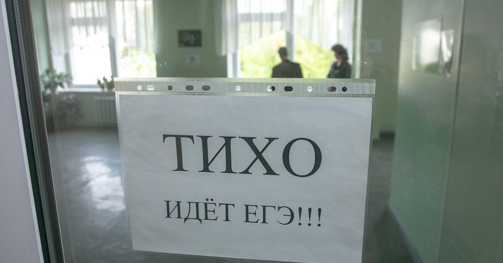 В Новосибирской области стали известны итоги четырёх единых государственных экзаменов