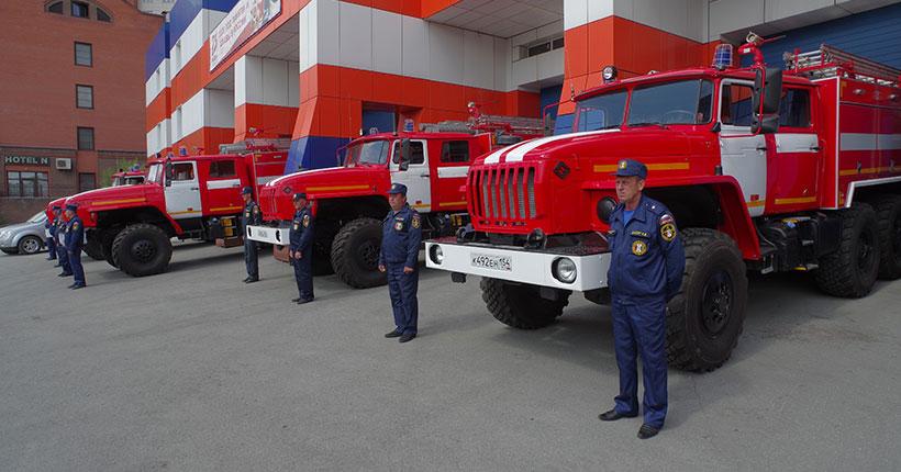 Новосибирская область приобрела новую пожарную технику
