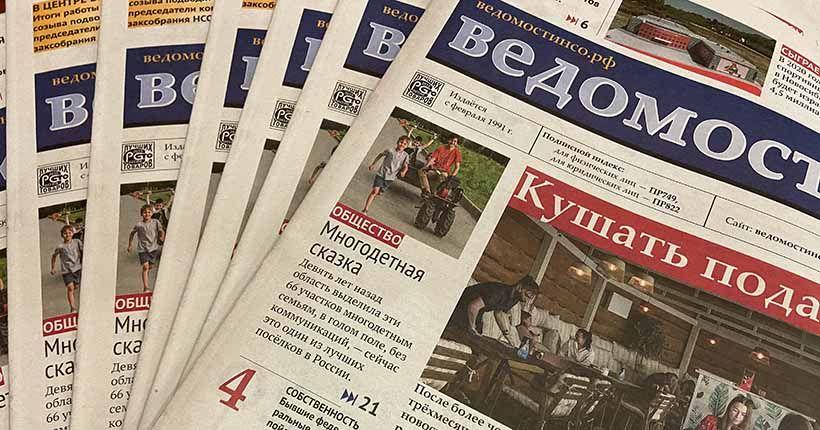 «Ведомости» приглашают кандидатов и избирательные объединения на жеребьёвку печатной площади для агитации