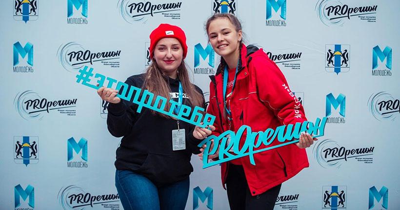 Форум молодёжи Новосибирской области «PROрегион» пройдёт в онлайн-формате