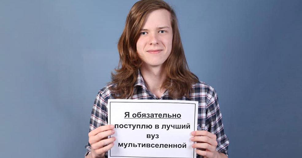 Новосибирский выпускник стал мульти-стобалльником