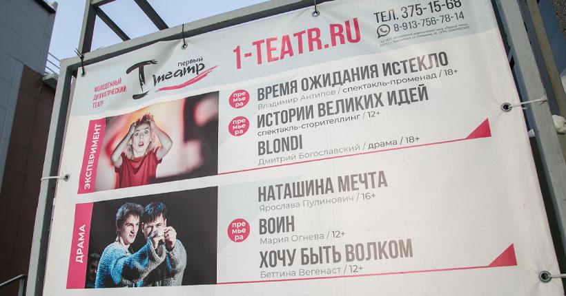 Театр «Первый» переедет в «съёмную квартиру»