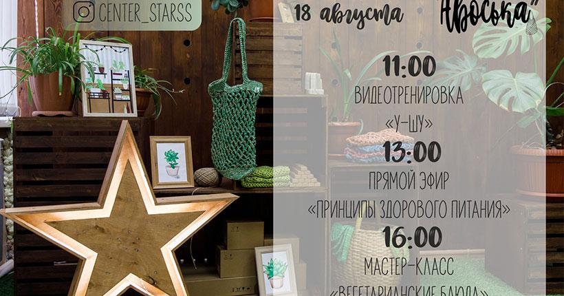 Новосибирцев и всех желающих пригласили на «Авоську»