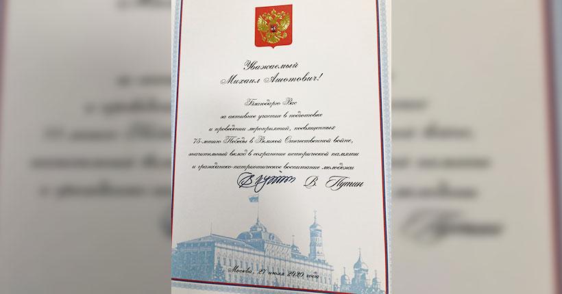 Скрипачу Михаилу Симоняну вручено Благодарственное письмо президента РФ
