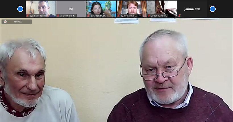 Традиционная межрегиональная встреча авторов Сибири и Дальнего Востока прошла в режиме онлайн