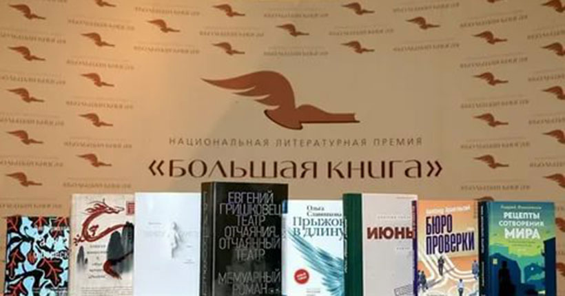 Новосибирская областная библиотека приглашает на премию «Большая книга — встречи в провинции»