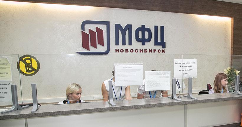 В Новосибирской области появились дополнительные возможности регистрации для получения госуслуг через интернет