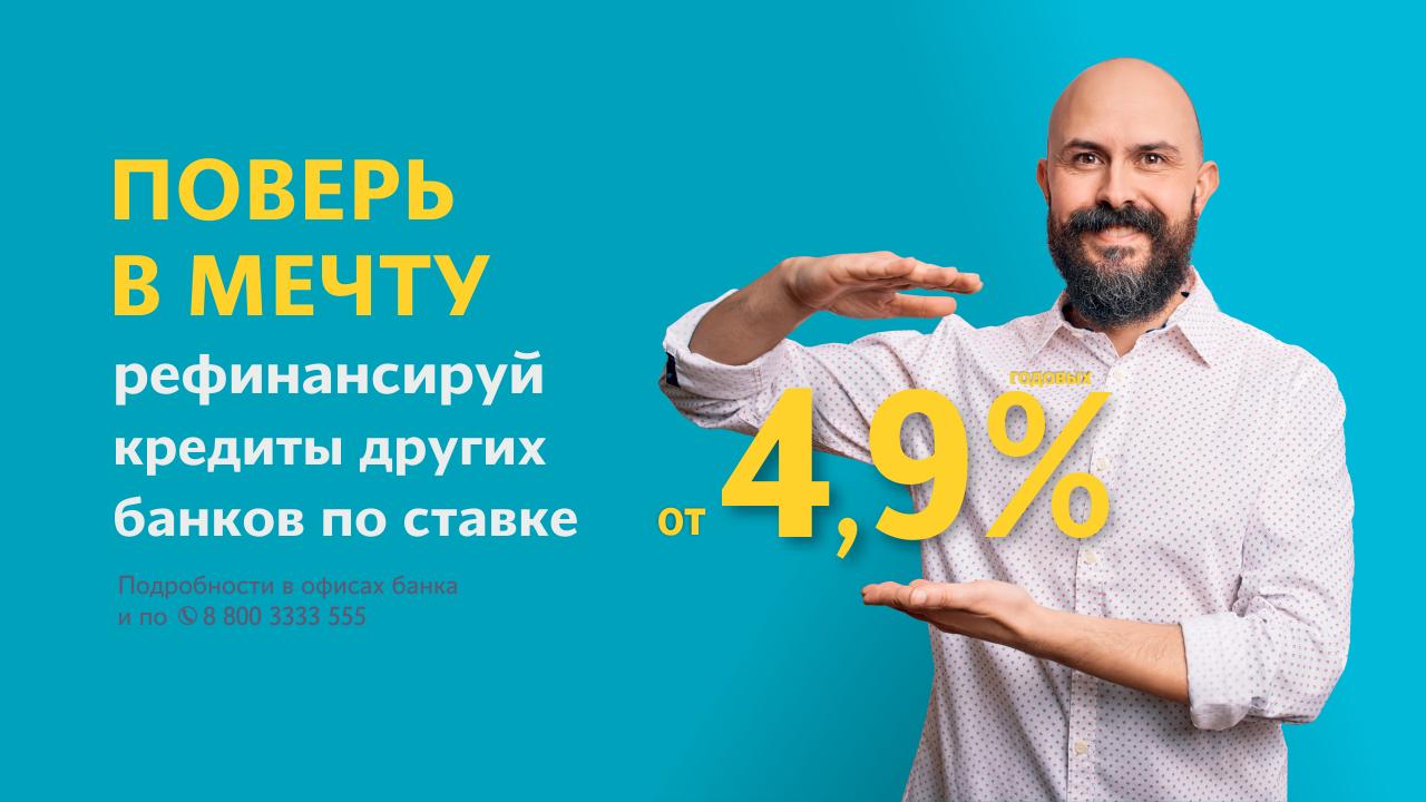 Банк «Левобережный» сообщил о возможности рефинансировать кредиты по ставке от 4,9% годовых