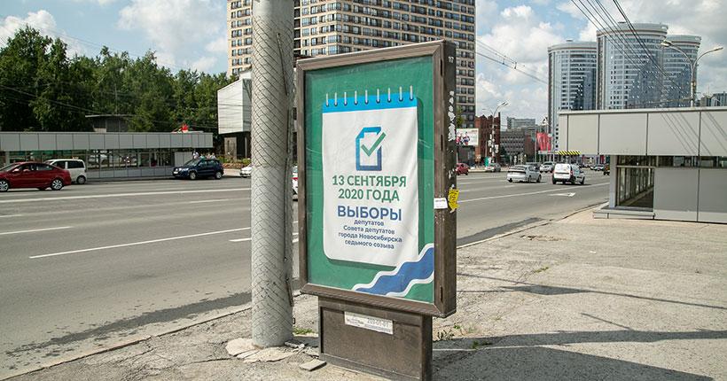 На досрочных выборах в горсовет Новосибирска по данным горизбиркома на 8 сентября проголосовали 1 646 человек