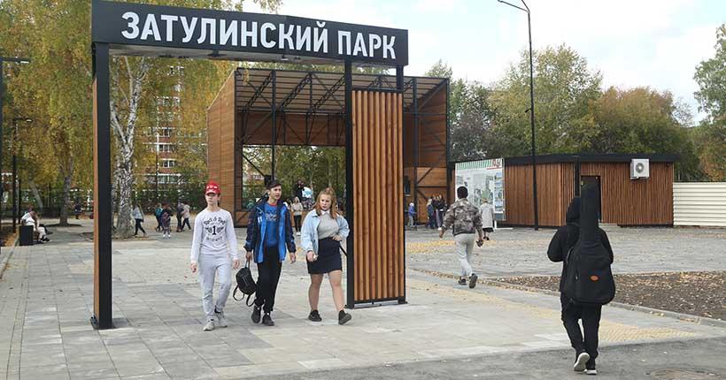 Затулинский дисперсный парк открыли в Новосибирске