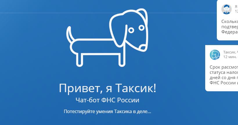 Заплатить налоги жителям Новосибирской области поможет чат-бот Таксик