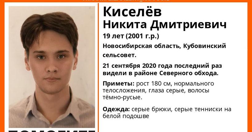 В районе Северного обхода пропал молодой житель Новосибирской области