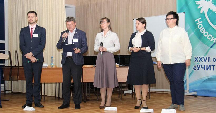 Три учителя географии вошли в пятёрку лауреатов конкурса «Учитель года» в Новосибирской области