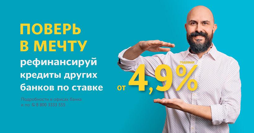 В Новосибирской области банк «Левобережный» продолжает приём заявок на рефинансирование кредитов по ставке от 4,9% годовых