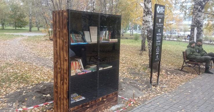 В Новосибирске, в скверике рядом с ГПНТБ, появился книжный шкаф
