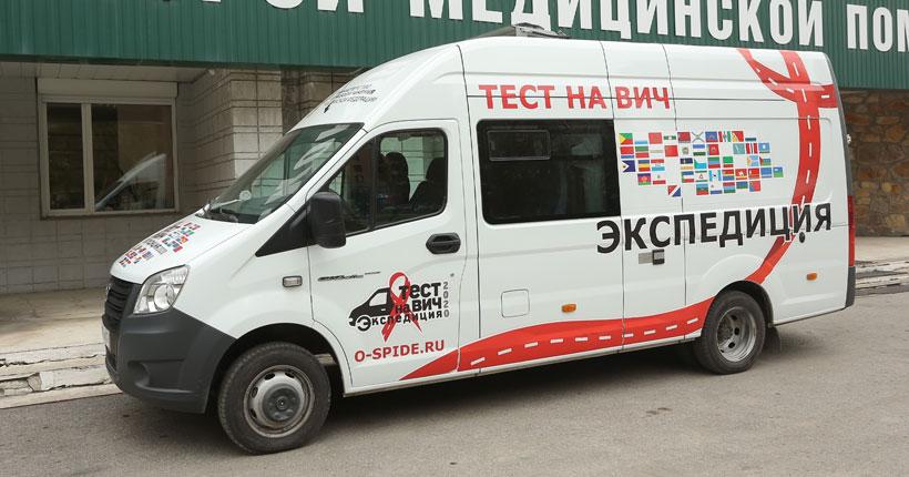 В Новосибирске завершилась акция минздрава РФ «Тест на ВИЧ: Экспедиция – 2020»