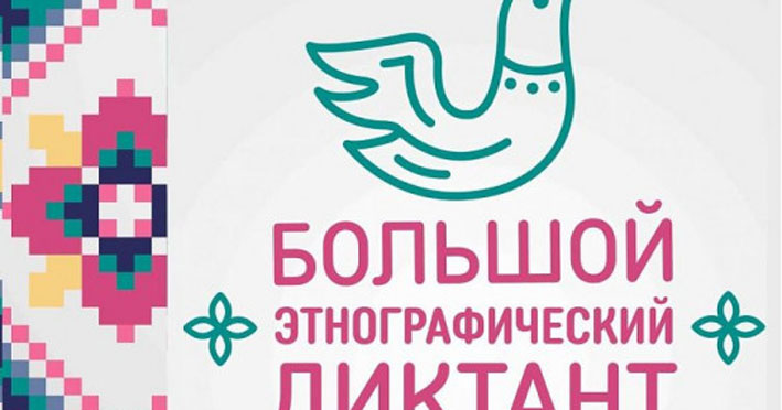 Жителей Новосибирской области пригласили написать «Большой этнографический диктант»
