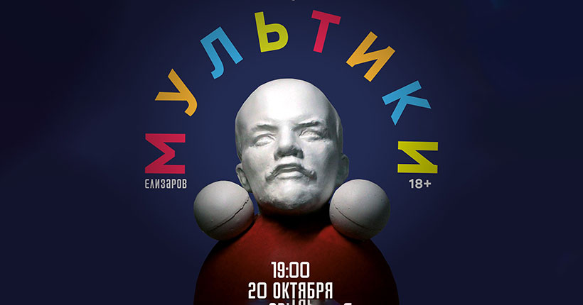 «Первый театр» готовит спектакль «Мультики» по одноимённому роману Михаила Елизарова