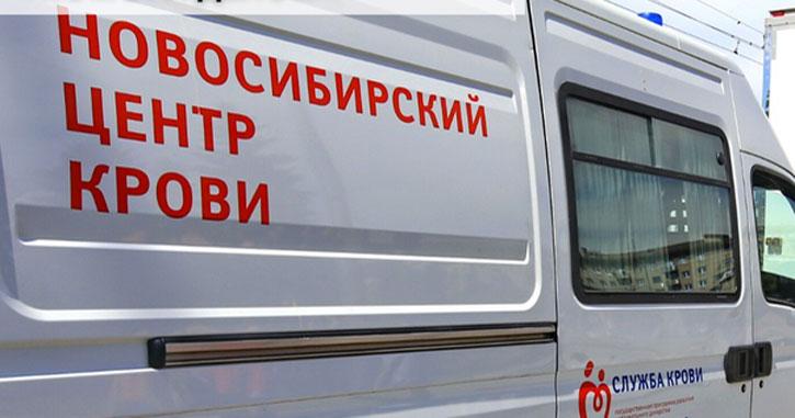 «Помоги делом»: в Новосибирске будет работать мобильный пункт сдачи крови