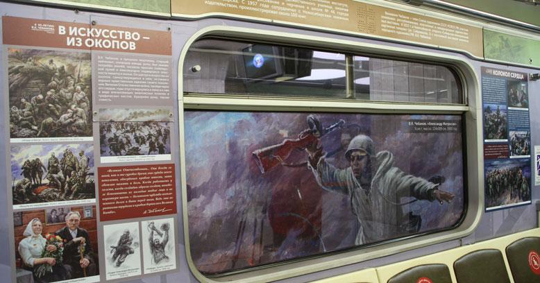 В поезде-музее в метрополитене Новосибирска открылась выставка Народного художника РФ Вениамина Чебанова