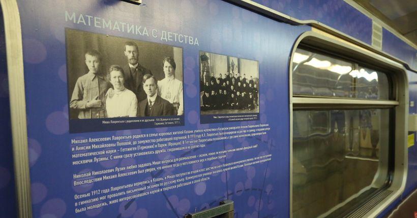 В метрополитене Новосибирска открылась выставка «на колёсах», посвящённая академику Лаврентьеву и фестивалю «Наука 0+»