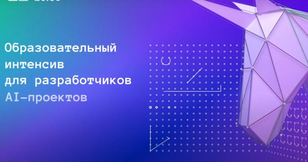 В Новосибирской области собирают команду на масштабный интенсив по искусственному интеллекту