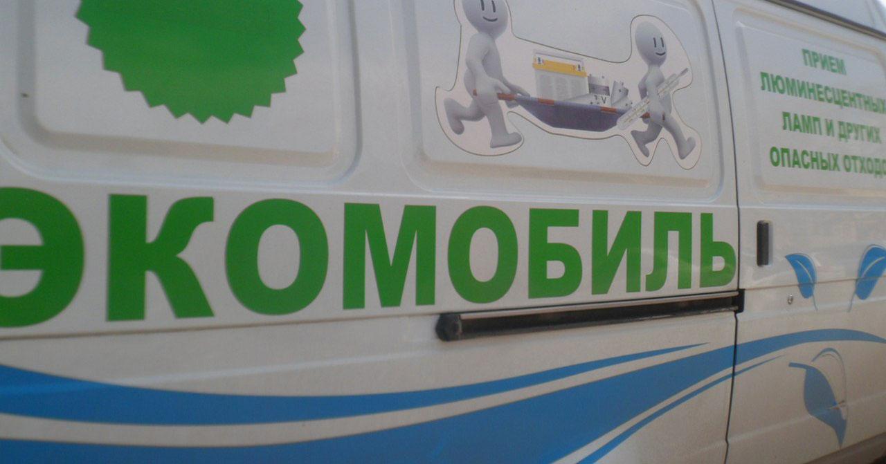 В Новосибирске в ближайшую субботу будет работать экомобиль