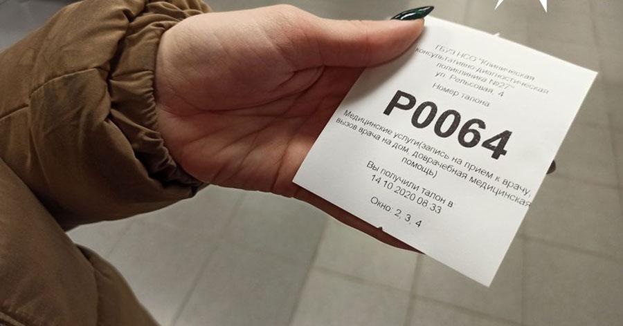 Новосибирцы жалуются на недоступность медицинской помощи