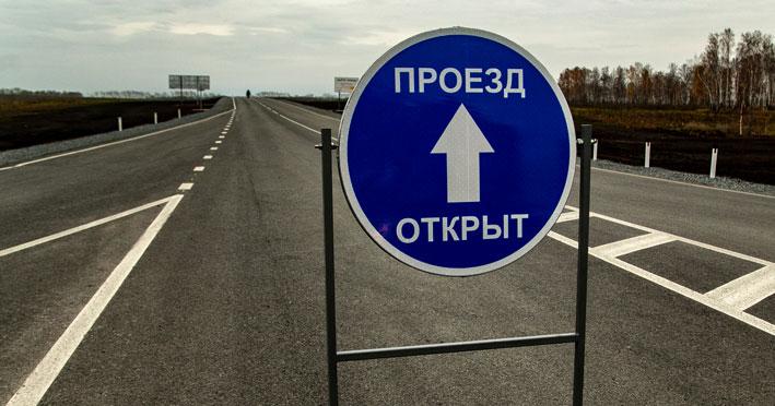 Новую объездную дорогу открыли в Новосибирской области