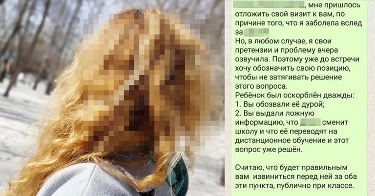 Скандал в новосибирской школе: учительница оскорбила ученицу