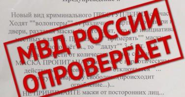 Новосибирская полиция предупреждает горожан о фейковых информационных вбросах