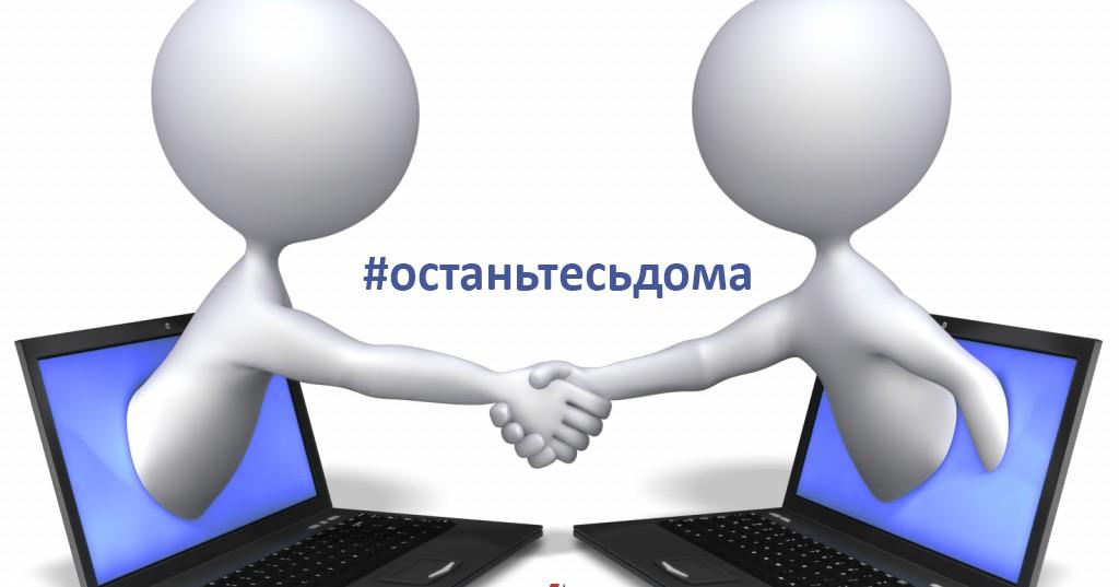 Центр обслуживания клиентов АО «РЭС» переходит на заочный формат работы в Новосибирске