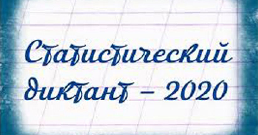 Жители Новосибирской области могут проверить уровень статистической грамотности