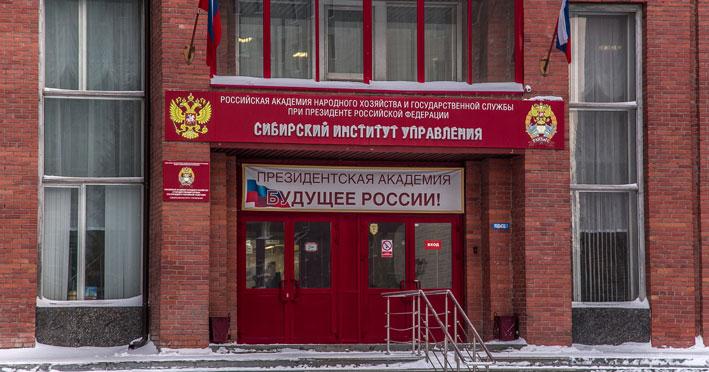Три вуза в Новосибирске полностью перешли на заочное обучение