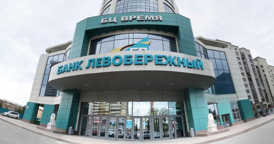 Банк «Левобережный» предложил рефинансировать кредиты и более чем в 2 раза уменьшить платежи